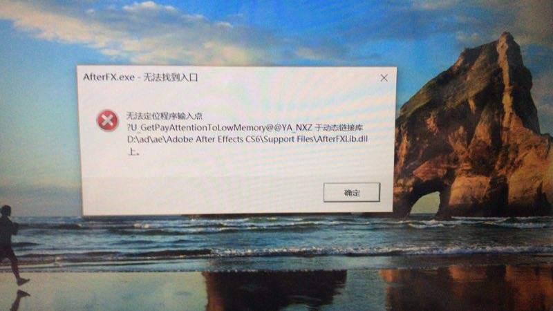 AfterFX.exe-无法找到入口 无法定位程序输入点