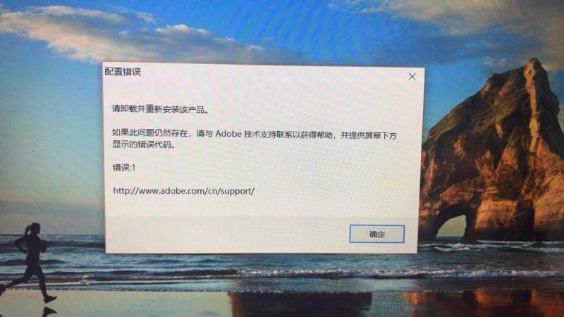 错误配置:请卸载并重新安装该产品。如果此问题仍然存在,请与Adobe技术支持联系以获得帮助,并提供屏幕下方显示的错误代码。