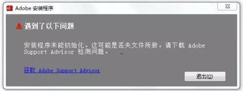 软件无法初始化:遇到了以下问题,安装程序未能初始化。这可能是丢失文件所致。请下载Adobe Support Advisor 检测问题。