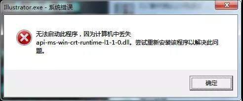 系统错误:无法启动此程序,因为计算机中丢失api-ms-win-crt-runtime-l1-1-0.dll。尝试重新安装该程序以解决此问题。
