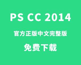 Adobe Photoshop CC 2014 下载中文永久安装和破解教程