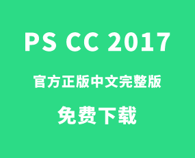 Adobe Photoshop CC 2017 下载中文永久安装和破解教程