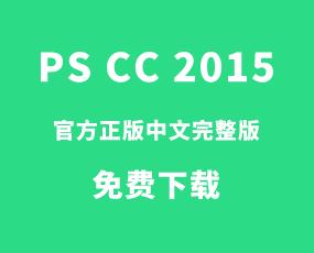 Adobe Photoshop CC 2015 下载中文永久安装和破解教程