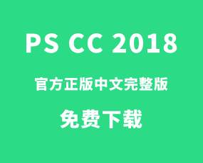 Adobe Photoshop CC 2018 下载中文永久安装和破解教程