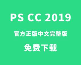 Adobe Photoshop CC 2019 下载中文永久安装和破解教程
