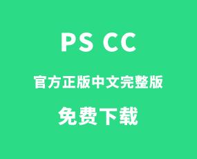 Adobe Photoshop CC 下载中文永久安装和破解教程