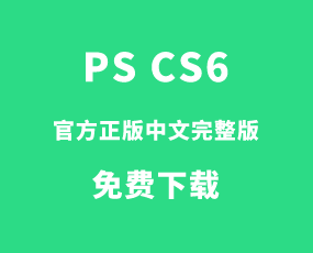Adobe Photoshop CS6 下载中文永久安装和破解教程