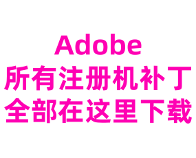 Adobe CC全系列版本所有软件注册机下载和永久破解教程
