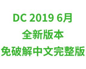 Adobe Acrobat DC 2019免破解下载永久安装教程