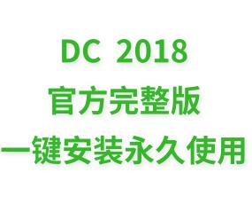 Adobe Acrobat DC 2018官方中文完整版下载和安装教程