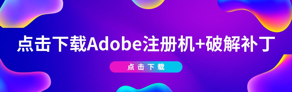 Adobe注册机(全系列)
