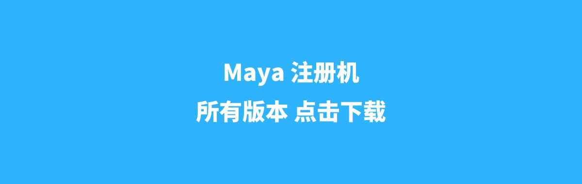 Maya注册机(全系列)