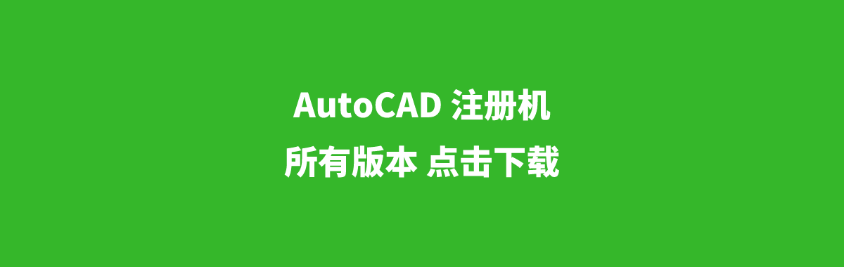 AutoCAD注册机(全系列)